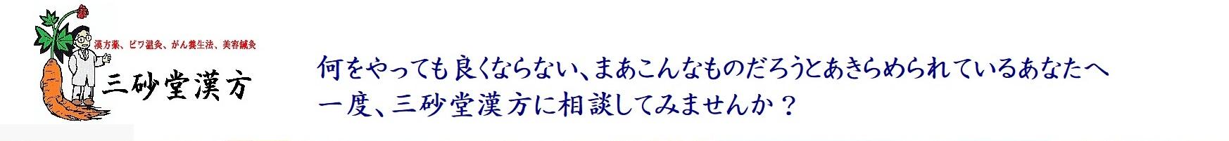 堺市の三砂堂漢方鍼灸院